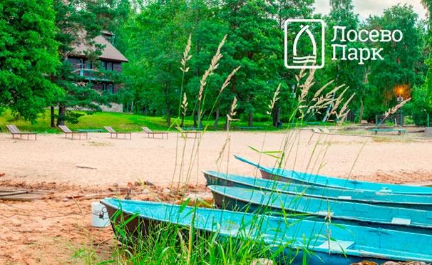 Скидка на От 2 дней проживания для одного или двоих на базе отдыха и туризма «Лосево Парк» в Ленинградской области. Скидка 30%