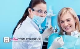 «Моя стоматология»: лечение кариеса