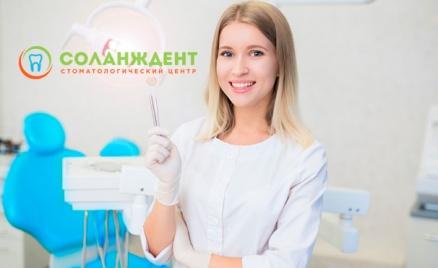 Стоматология в клинике «Соланж Дент»