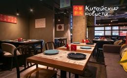 Ресторан «Китайские новости»