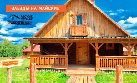 База «Сафари Паркъ» в Калужской обл.