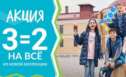 Распродажа детской одежды от Acoola