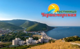 Гостиница «Черноморская» в Анапе