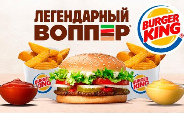 Скидка на «Воппер», 2 порции картофеля «Деревенский» и 2 соуса на выбор в сети ресторанов Burger King на территории Москвы, Московской области, Тулы и Рязани со скидкой 50%