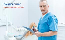 Стоматология в клинике Davinci