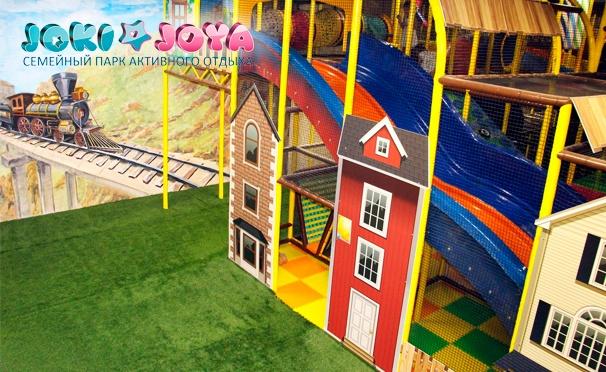 Скидка на Целый день развлечений для одного ребенка в будние или выходные дни в семейном парке активного отдыха Joki-Joya. Скидка до 45%