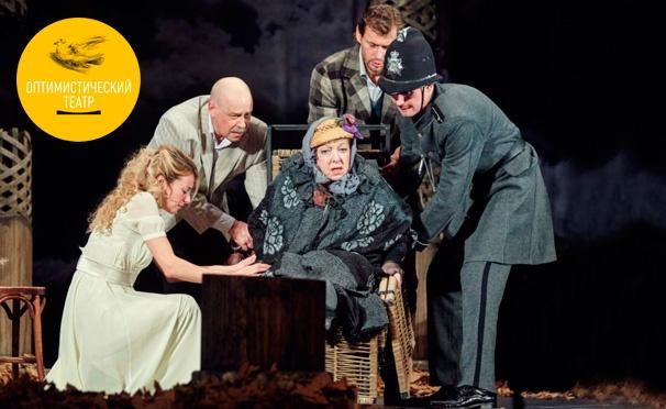 Скидка на Билеты на любые спектакли «Оптимистического театра» со скидкой 50%