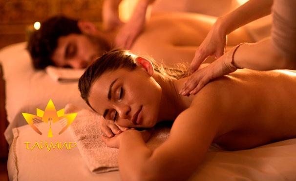 Скидка на Тайский массаж на выбор, спа-программы с кедровой бочкой, пилингом, обертыванием и не только в салонах тайского массажа «ТайМир» у м. «Марьино» или «Автозаводская». Скидка до 72%