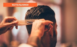 Стрижка, коррекция усов и бороды