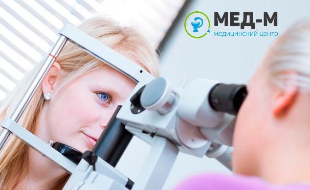 Скидка на Офтальмологическое обследование в медицинском центре «Мед-М»: определение остроты зрения, биомикроскопия, офтальмоскопия и не только. Скидка 64%