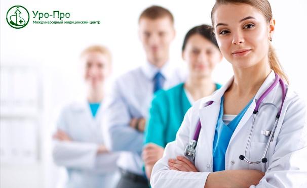 Скидка на Обследование для мужчин любого возраста в сети клиник «Уро-Про»: прием уролога, спермограмма, УЗИ, анализ крови и не только. Скидка 72%
