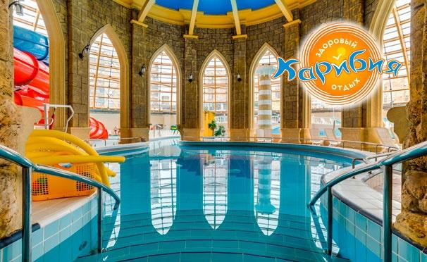 Скидка на Отдых в развлекательном центре «Карибия»: посещение аквапарка и банного комплекса, а также обед или ужин в спорт-баре. Скидка до 50%