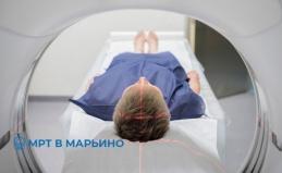 МРТ в центре «МРТ в Марьино»
