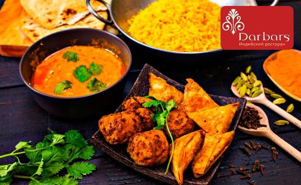 Скидка на Отдых в ресторане индийской кухни Darbars на Покровке: меню кухни и напитки со скидкой 50%