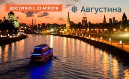 Круиз по Москве-реке на теплоходе