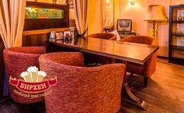 Всё меню и напитки в баре «Бирхен»