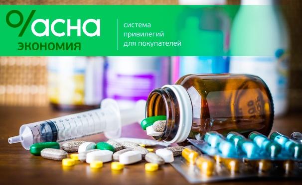 Скидка на Весь ассортимент товаров на выбор в аптечной сети «АСНА» со скидкой до 50%
