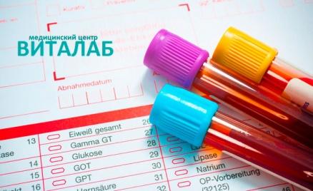Анализы и обследования в «ВитаЛаб»
