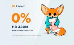 Первый заём под 0% от Ezaem