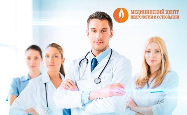 Скидка на Первичная консультация врача-остеопата + сеанс остеопатии в медицинском центре «Магия рук». Скидка до 60%