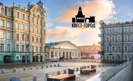 Пешеходные квесты по Москве