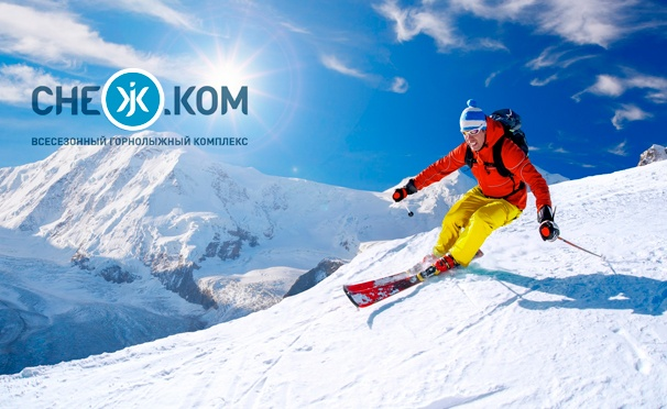 Скидка на 2 часа катания на склоне всесезонного горнолыжного комплекса «СНЕЖ.КОМ». Скидка до 55%