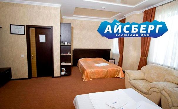 Скидка на Отдых для двоих или семьи в гостевом доме «Айсберг» в Краснодаре: номера различных категорий, автостоянка, Wi-Fi, ежедневная уборка и не только. Скидка до 57%