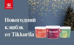 Новогодний кэшбек 5% от Tikkurila