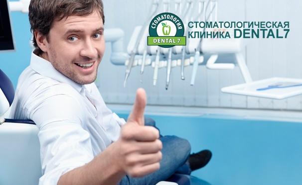 Скидка на Стоматологические услуги в клинике Dental 7: УЗ-чистка зубов, Air Flow, фторирование и экспресс-отбеливание Amazing White. Скидка до 90%