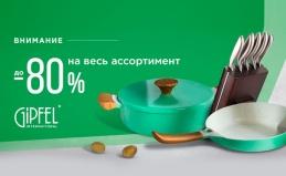 Наборы посуды от магазина Gipfel
