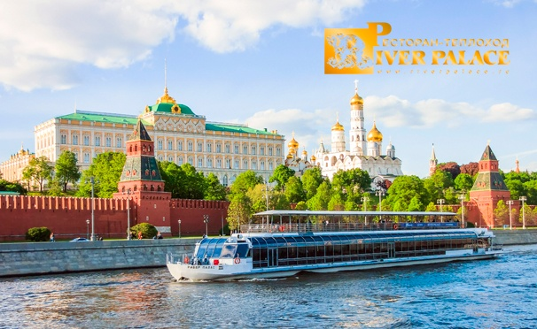 Скидка на Прогулка по Москве-реке на теплоходе River Palace с обедом или ужином для взрослых и детей. Скидка до 55%