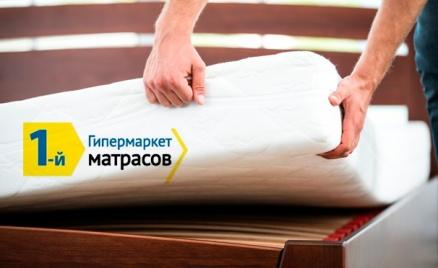 «1-й Гипермаркет матрасов»