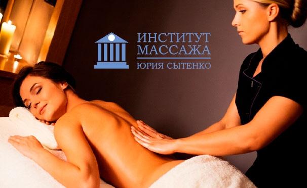Скидка на Онлайн-курсы и мастер-классы массажа в «Институте профессионального массажа Юрия Сытенко». Скидка до 92%