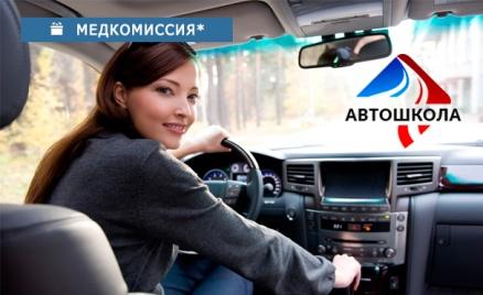 Полный курс обучения вождению