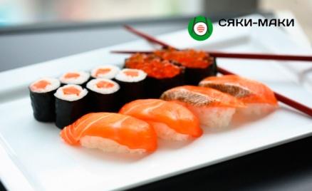 Блюда от службы доставки «Сяки-Маки»