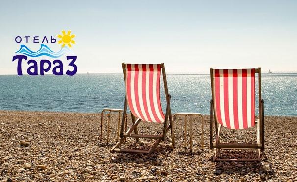 Скидка на Скидка до 50% на проживание с питанием, бассейном и развлечениями в отеле «Тараз» на берегу Чёрного моря!