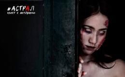 Хоррор-квест с актерами «Астрал»