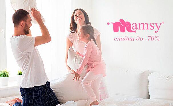 Скидка на Скидка до 70% на товары для детей и взрослых с доставкой от интернет-магазина Mamsy + дополнительная скидка 400р.