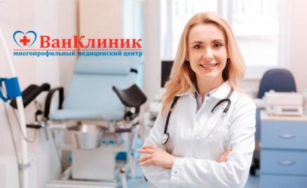 Обследование у уролога, гинеколога