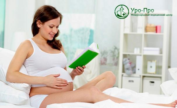 Скидка на Обследование для мужчин и женщин при планировании беременности в медицинском центре «Уро-Про»: анализ крови и мочи, мазок на флору, УЗИ, спермограмма, мазок на онкоцитологию, анализы на гормоны и не только! Скидка до 81%
