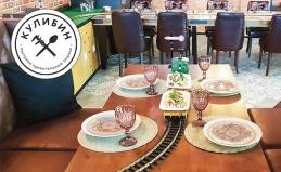 Ужин для двоих в ресторане «Кулибин»