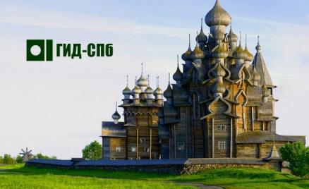 Туры в Карелию от «Гид-СПб»