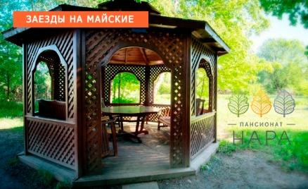 Пансионат «Нара» в Наро-Фоминске