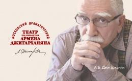 Билеты в театр Армена Джигарханяна