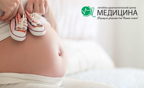 Скидка на Обследование по программе «Буду мамой» с консультацией и осмотром гинеколога в лечебно-диагностическом центре «Медицина». Скидка 79%