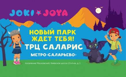 Парк Joki Joya в ТРЦ «Саларис»