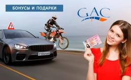 Курсы вождения в «Гранд Авто Сити»