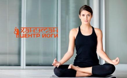Занятия в центре йоги «Хануман»