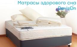 Матрасы, подушки от Devison