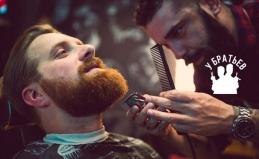 Стрижка, коррекция бороды, маникюр